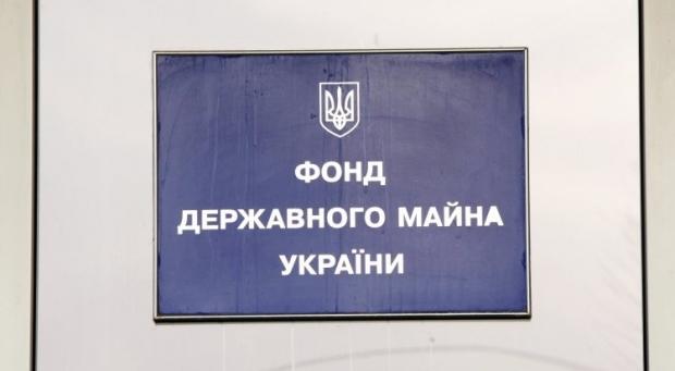 ФГИУ не выполняет план продажи госимущества / Фото УНИАН
