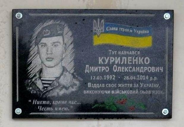 На школі загиблого військовослужбовця встановили пам'ятну дошку / Фото прес-служба Міноборони