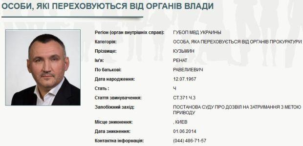 Думал пронесет, ан нет!: МВД объявило в розыск Рената Кузьмина