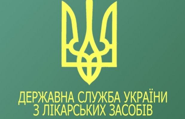 Гослекслужба / Фото: ua.farmrost.com.ua