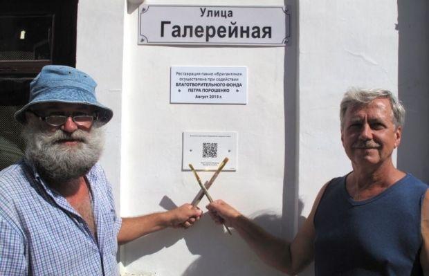 В Феодосии разбили доску Порошенко / Крым.Реалии