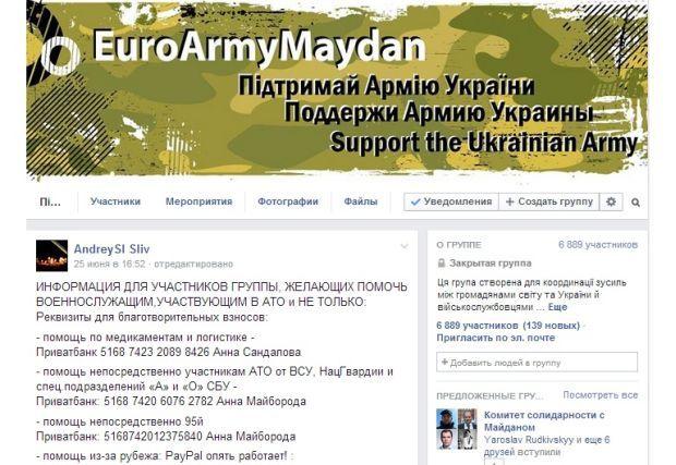 Поддержи Армию Украины