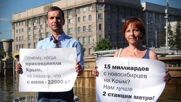 Новосибирцы не хотят отдавать свои деньги на Крым / Фото Анастасия Кораблева