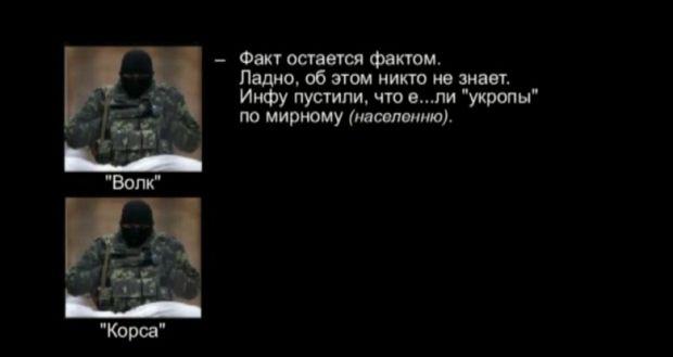 СБУ перехватила переговоры боевиков
