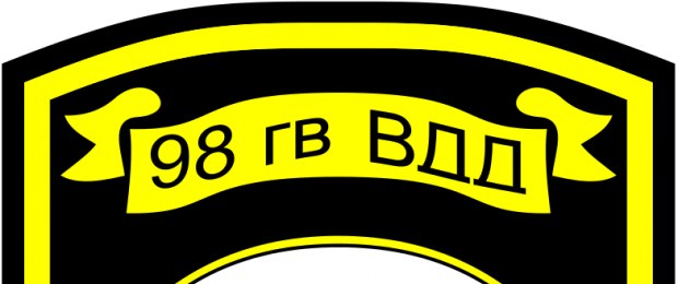 СБУ й ЗСУ затримали 10 десантників російської 98-ї дивізіїl