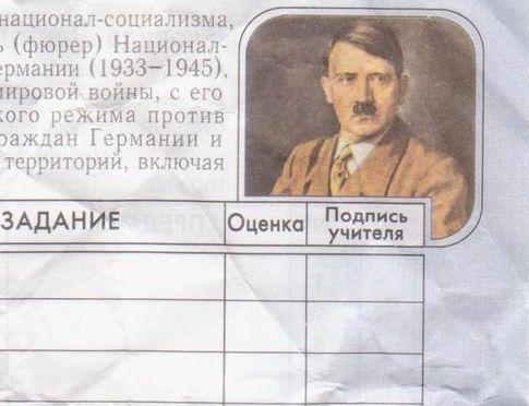 В России школьники привыкают к портретам Гитлера