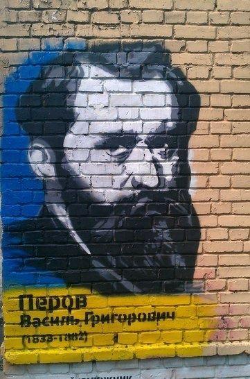 Василий Перов на одноименной улице / Сегодня
