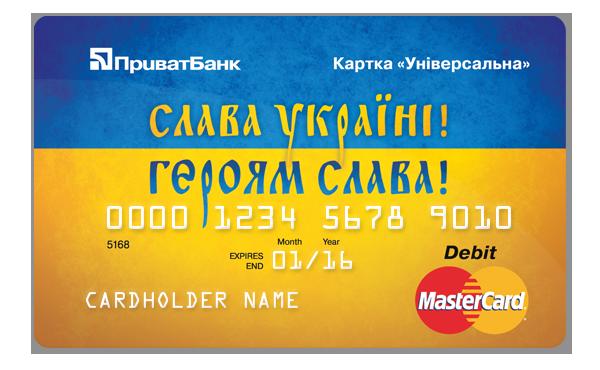 ПриватБанк випускає картки з патріотичним дизайном / Сайт ПриватБанку