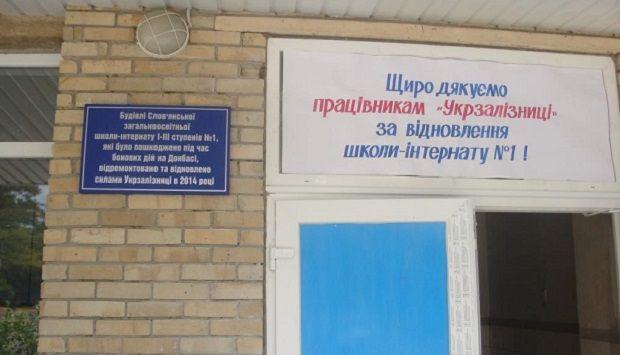 Отремонтированная школа-интернат №1 Славянска начала новый учебный год вовремя