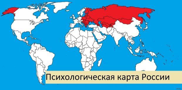 психологическая карта России