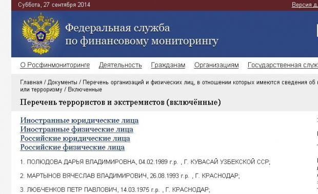 Трое организаторов несостоявшегося марша признаны террористами / скриншот