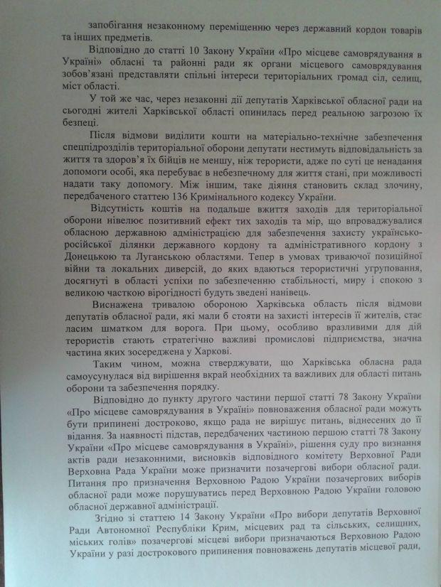 Фото: Игорь Балута / facebook.com
