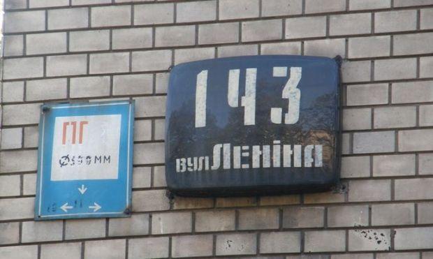 Улицы с советскими названиями переименуют / operkor.wordpress.com