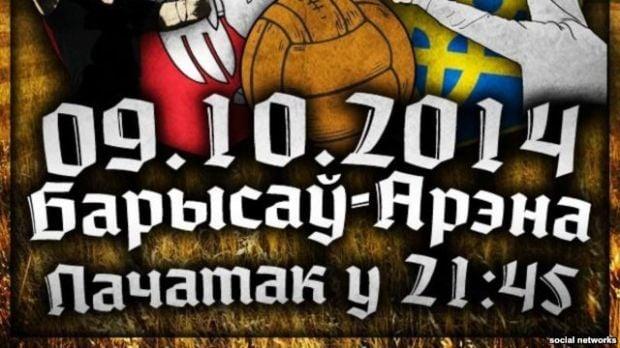 На матче Беларусь - Украина местные фанаты выразят поддержку нашей стране / svaboda.org