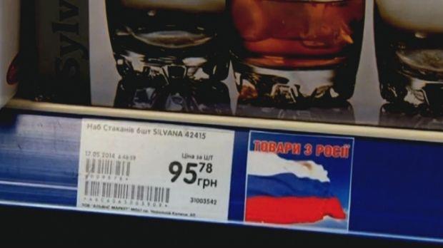 Київрада вирішила запровадити в магазинах міста спецмаркування російської продукції / tvoemisto.tv