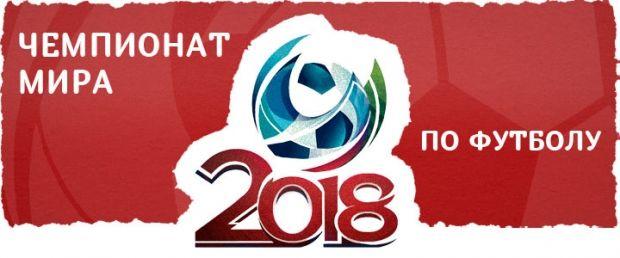 Чемпионат мира застрахуют из-за возможной отмены / worldcup2018tickets.ru