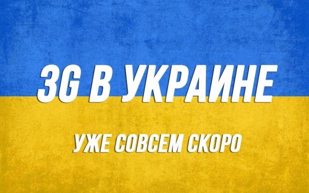 Конкурс на 3G-связь в Украине наконец-то состоялся / keddr.com