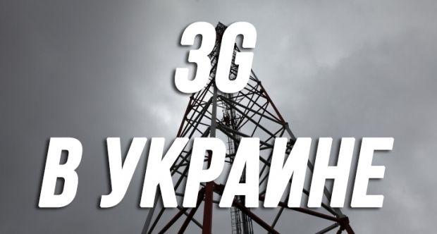 В Украине внедряют 3G-связь / keddr.com