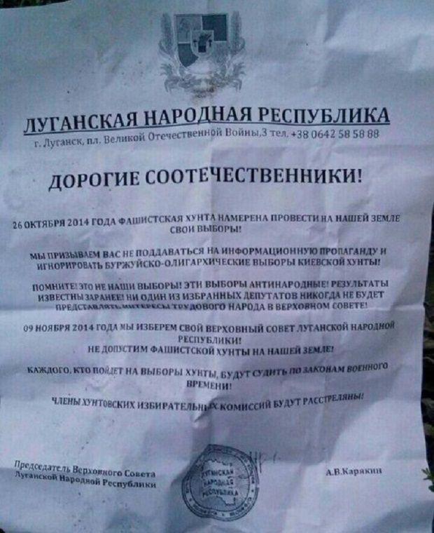 ЛНР грозит расстрелами жителям Донбасса, которые хотят проголосовать на выборах