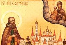31 октября Православная Церковь вспоминает обретение мощей преподобного Иосифа Волоцкого