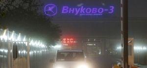 Трагедия во Внуково