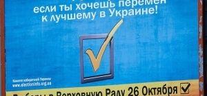 Передвиборний популізм: від націоналізації заводів до скасування податків