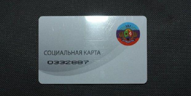 """""""Социальная карта"""" оказалась неименной и незащищенной / informator.lg.ua"""