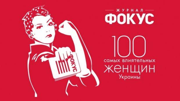 Найвпливовішою жінкою України став збірний образ