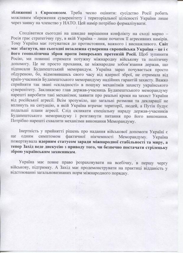 документ / Укринформ