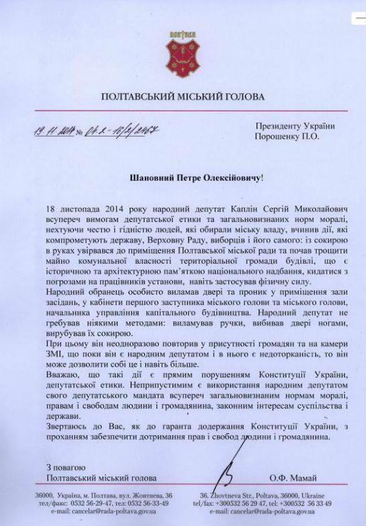 rada-poltava.gov.ua