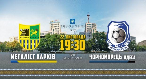 1416410634-3157-match-metallist-chernomorets-okazalsya-pod-ugrozoy-sryiva Матч «Металлист» - «Черноморец» перенесен на более поздний срок
