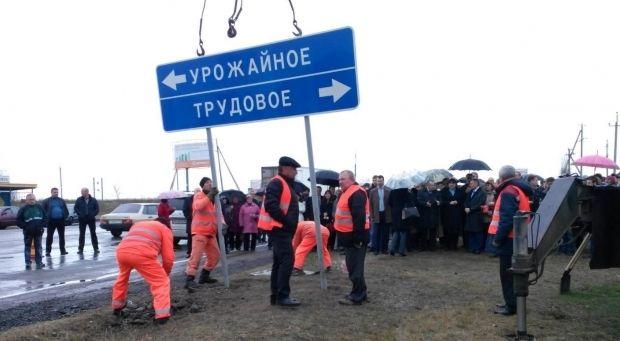 В Крыму начали менять знаки