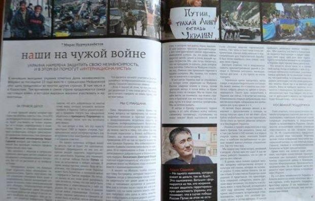 Оппозиционный журнал