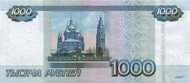 Рубль после непродолжительного роста вернулся к падению / cbr.ru