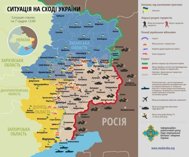 Карта АТО по состоянию на 7 декабря / СНБО