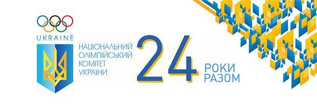 Прославленные украинские спортсмены поздравили НОК с Днем рождения