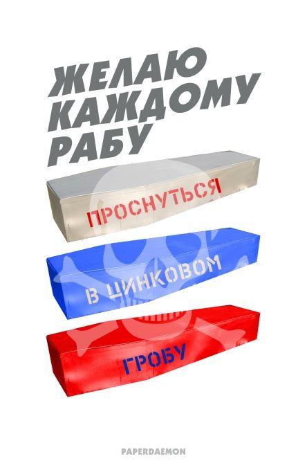 """Российскому художнику грозит 5 лет тюрьмы за плакат """"Вали домой, Вова"""": """"В моем случае, только сел - сразу же убили"""" - Цензор.НЕТ 6628"""