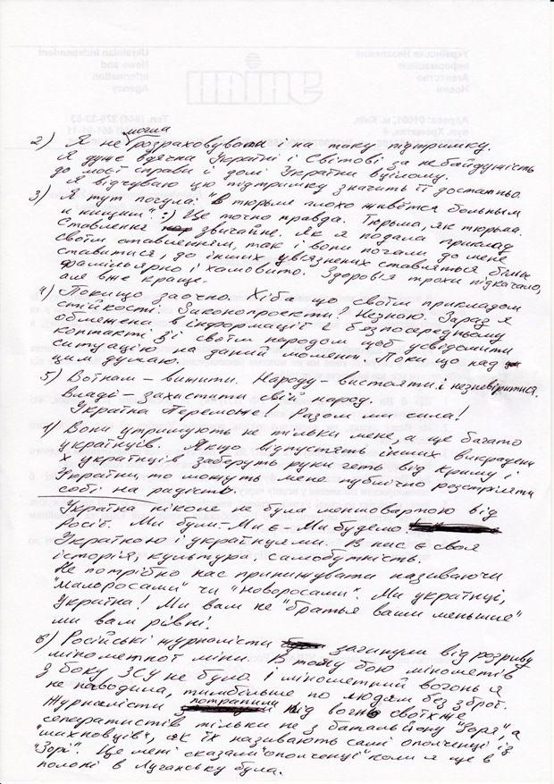 Savchenko's handwritten responses to questions from UNIAN