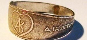 Кольцо святой Екатерины