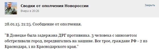 Боевики обстреляли Авдеевку из артиллерии: погибла женщина, - МВД - Цензор.НЕТ 1671