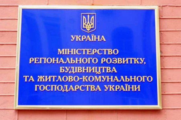Мінрегіон / oblrada.km.ua