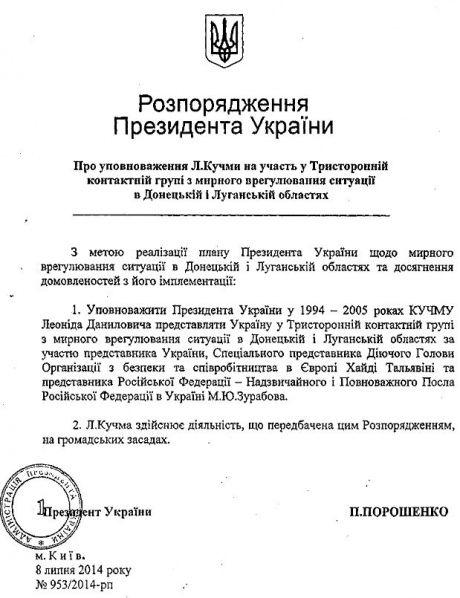 Офіційним представником України в контактній групі є Кучма – документ