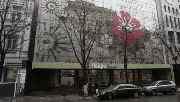 Банк «Надра» признан неплатежеспособным / Фото УНИАН