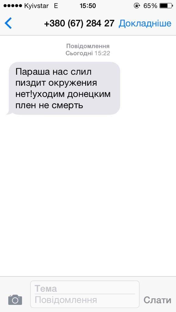 Пропаганлистські СМС бойовиків / twitter.com/StankoNastya