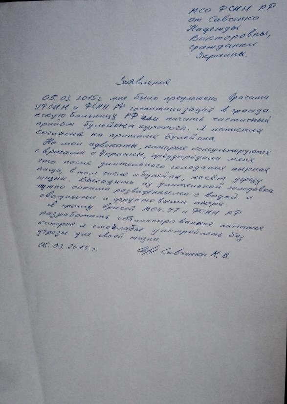 A statement by Savchenko requesting a diet to end her hunder strike / Mark Feygin, Twitter