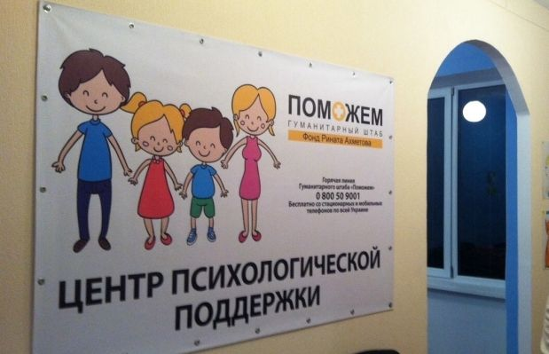 Центр Психологической поддержки в г.Мариуполе / Фото: Гуманитарный штаб Рината Ахметова