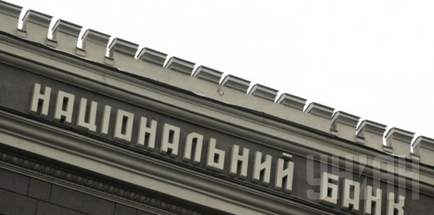 National Bank continues to cleanse Ukraine's banking system / Photo UNIAN