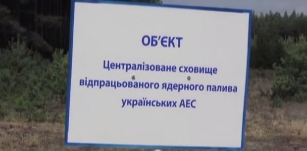 Будівництво ЦСВЯП у зоні відчуження за 70 кілометрів від Києва непокоїть екологів / скріншот NewsOne