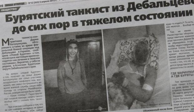 Сторінки вирізали вже з надрукованої газети / flashsiberia.com