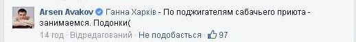 Арсен Аваков / facebook.com